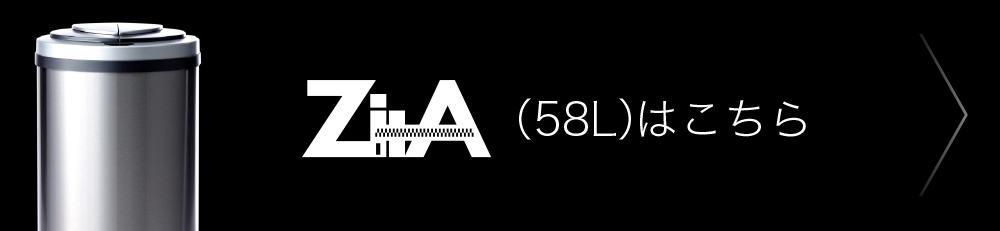 ZitA (58L)はこちら